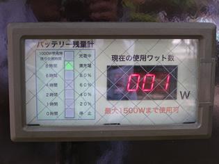 バッテリー残量 検出器