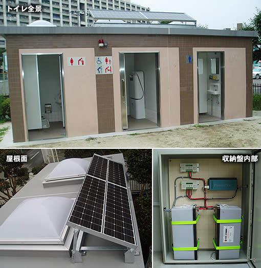 北割公園トイレ・ソーラー独立電源システム