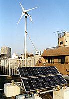 横浜市F邸 風力・太陽光電源システム
