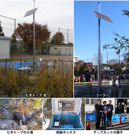 練馬区立富士見台小学校 ソーラー独立電源システム
