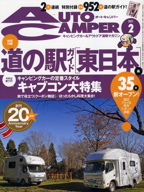 月刊「AutoCamper」2011年2月号 表紙