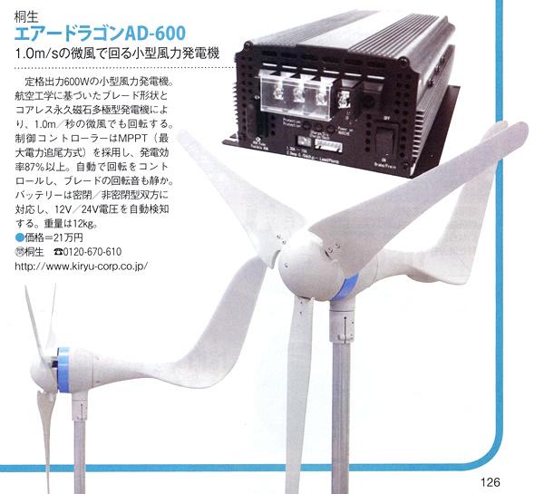 月刊「AutoCamper」2011年2月号 「Air Dragon」紹介記事