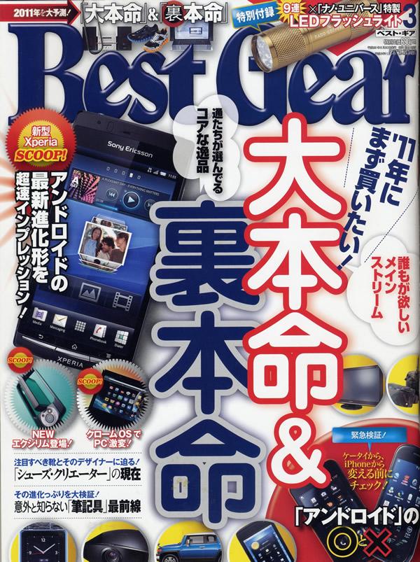 月刊「BestGear」2011年3月号 表紙