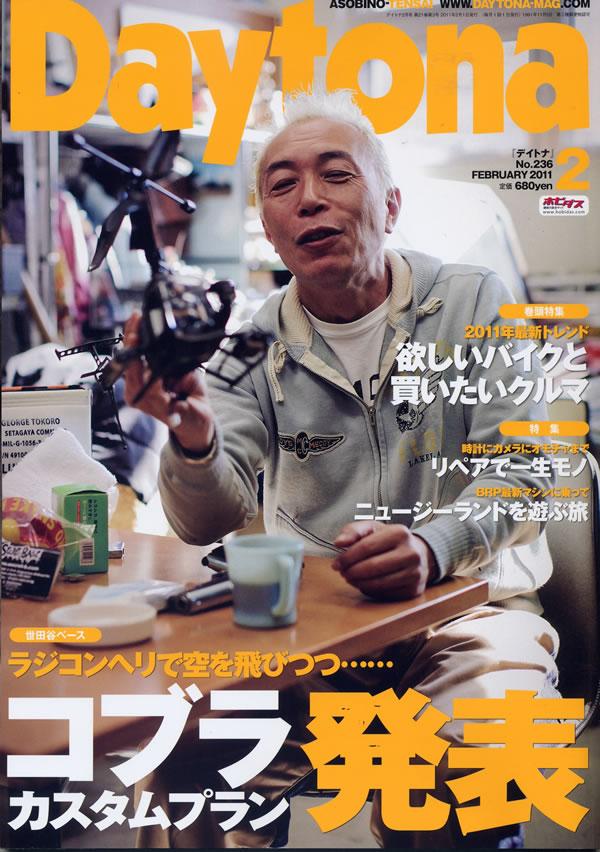 月刊「Daytona (デイトナ)」2011年2月号)