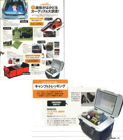 月刊誌「MonoMax 」2014年5月号