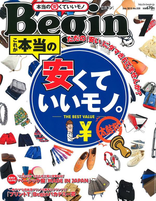 月刊誌「Begin」