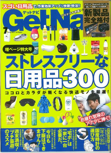 GetNavi【ゲットナビ】2017年7月号