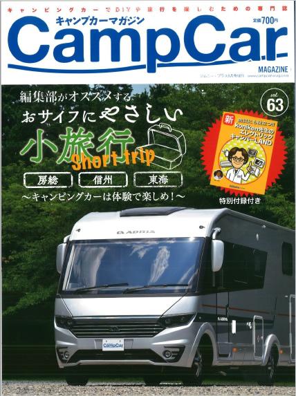 キャンプカーマガジン8月号/vol.63