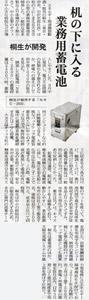 日経産業新聞2011/09/05