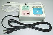 商用電源自動切替器 AS001