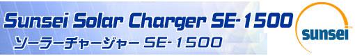 ソーラーチャージャーSE-1500