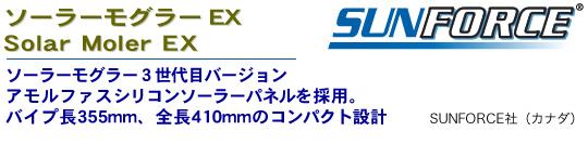 ソーラーモグラーEX アモルファスシリコンソーラーパネルを採用
