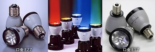 オプティ 高輝度LEDスポットライト