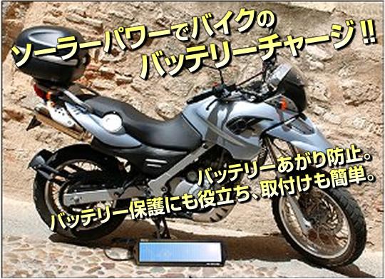 ソーラーパワーでバイクのバッテリーチャージ‼バッテリーあがり防止。バッテリー保護にも役立ち、取付けも簡単
