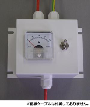 電流計付き手動ブレーキスイッチボックス
