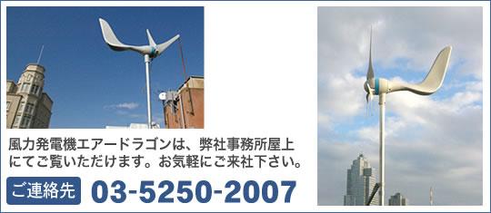 Wind Generator  Air Dragon 見学案内